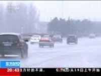 寒潮预警  大范围雨雪来袭·辽宁:中东部地区迎雨雪  全省大降温