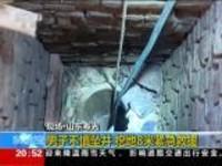 现场·山东寿光:男子不慎坠井  挖地8米紧急救援