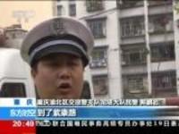 现场·重庆:男子酒驾耍横  殴打民警被刑拘