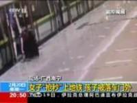 """现场·广西南宁:女子""""抢秒""""上地铁  孩子被落车门外"""