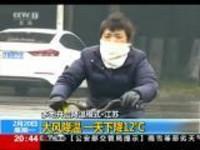 多地开启降温模式·江苏:大风降温  一天下降12℃