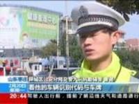 现场·山东枣庄:套牌车闯关  车顶辅警狂奔500米