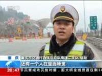 现场·重庆:危险!大巴车驾驶员行李厢内睡觉