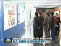 魅力云南推介活动在京举行