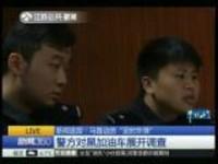 """新闻追踪:马路边的""""定时炸弹""""——警方对黑加油车展开调查"""