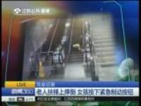 完全记录:老人扶梯上摔倒  女孩按下紧急制动按钮