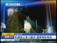 完全记录:轨道线上老人散步  逼停有轨电车
