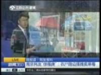 """我报道:网友报料  微博网友""""花季_未了""""——大风掀开广告牌窗户"""
