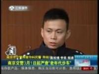 """南京交警3月1日起严查""""老年代步车"""""""
