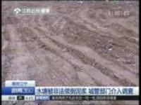 南京江宁:水塘被非法倾倒泥浆  城管部门介入调查