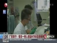 广西南宁:报告一例人感染H7N9流感病例