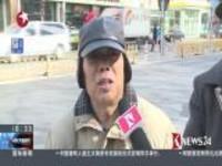 北京:今天气温下降9℃  明天或迎首场春雪
