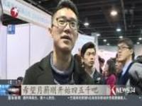 各地迎来年后招工求职高峰:浙江杭州——高学历人才不如技术型工人吃香