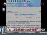广东:人感染病例发现H7N9病毒变异株
