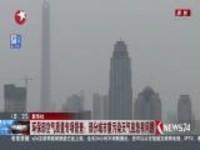 新华社:环保部空气质量专项督查——部分城市重污染天气应急有问题