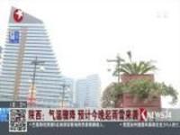陕西:气温骤降  预计今晚起雨雪来袭