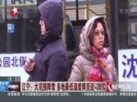 辽宁:大范围降雪  多地最低温度降至-20℃