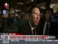 """马来西亚外交部召见朝鲜大使  称朝方指责""""毫无根据"""""""