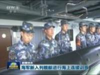 海军新入列舰艇进行海上连续训练