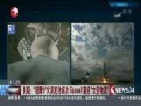 """美国:""""猎鹰9""""火箭发射成功  SpaceX重启""""太空物流"""""""
