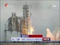 """美私企""""猎鹰9""""火箭再次发射成功并实现陆地回放"""