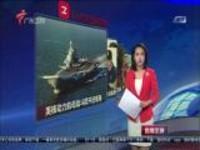 美核动力航母战斗群开进南海