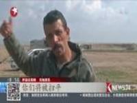 伊拉克:政府军加紧收复摩苏尔城西