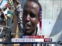 """索马里首都汽车炸弹事件致30人遇难:索马里官方怀疑""""青年党""""所为"""