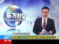 中国驻济州总领馆:就我公民入境受阻向韩方提出交涉