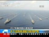2017年美航母首入南海巡逻