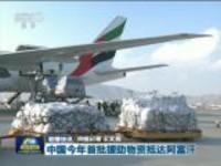 中国今年首批援助物资抵达阿富汗