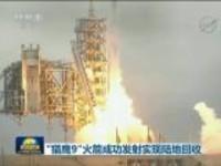 """""""猎鹰9""""火箭成功发射实现陆地回收"""