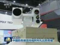 中国防务展团亮相阿布扎比防务展