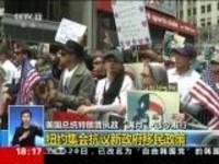 """美国总统特朗普执政""""满月""""·政令难行:纽约集会抗议新政府移民政策"""