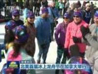 北美首届冰上龙舟节在加拿大举行