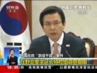 """韩国总统""""亲信干政""""事件:在野党要求延长特检组调查期限"""