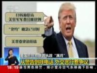 """美国总统特朗普执政""""满月"""":从警告到摔电话  外交言行惹争议"""