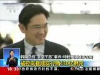韩国特检组再次传唤三星电子副会长李在镕:李在镕连续两天接受特检组调查