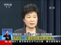 """韩国总统""""亲信干政""""事件·总统弹劾案:执政党——必要时将推出新候选人"""