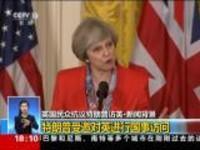 英国民众抗议特朗普访英·新闻背景:特朗普受邀对英进行国事访问