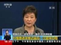 """韩国总统""""亲信干政""""事件·总统弹劾案:朴槿惠请求推迟最后一次庭审日程"""