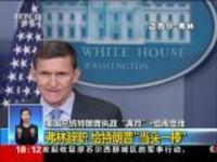 """美国总统特朗普执政""""满月""""·组阁受挫:执政一个月  组阁尚未完成"""
