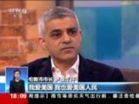 """美国总统特朗普执政""""满月""""·伦敦市长:不应以贵宾礼遇接待特朗普"""