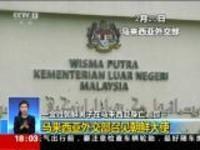 一金姓朝鲜男子在马来西亚身亡追踪:马来西亚外交部召见朝鲜大使