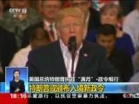 """美国总统特朗普执政""""满月""""·政令难行:特朗普或颁布入境新政令"""
