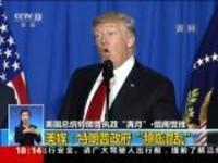 """美国总统特朗普执政""""满月""""·组阁受挫:美媒——特朗普政府""""濒临混乱"""""""