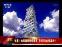 创意!迪拜再造奇特建筑  房间可360度旋转?