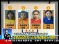 一金姓朝鲜男子在马来西亚身亡追踪:马来西亚警方——已有4名嫌疑人被抓