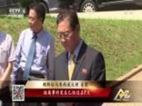 朝鲜籍男子被袭击过程视频曝光