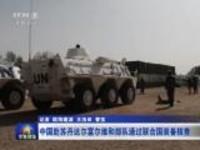 中国赴苏丹达尔富尔维和部队通过联合国装备核查